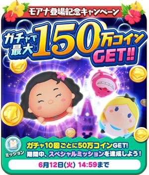 【ツムツムランド】ガチャで最大150万コインがもらえる!モアナ登場記念イベント!