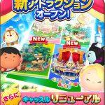 【ツムツムランド】MAP Vol.4アトラクションが新登場!