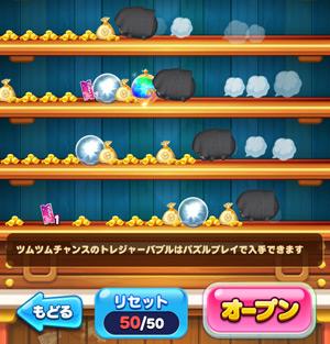 【ツムツムランド】トレジャーバブルをリセット(削除)する方法!レインボーバブルが貯まったらリセットしよう!