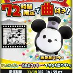 【ツムツムランド】新Sツム「蒸気船ミッキー」スクリーンデビュー90周年!激レアSツム入手方法