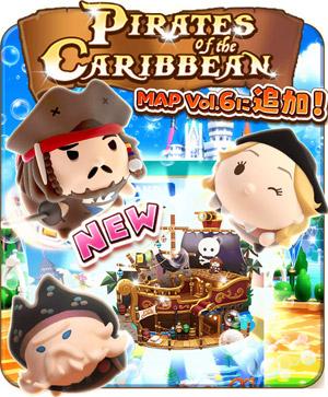 【ツムツムランド】新マップ「MAP Vol.6」アトラクション「カリブの海賊」の攻略方法