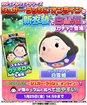 【ツムツムランド】シュガーラッシュオンラインの新衣装を着たSツム「白雪姫」ガチャは今だけ限定!