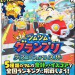 【ツムツムランド】第7回ツムツムグランプリ「ディズニーフェアリーズ杯」の攻略方法