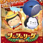 【ツムツムランド】ツムツムリーグ9th「ピノキオシリーズ」ポイントでSツム確定バブルやツムプラスチケットが必ずもらえる!