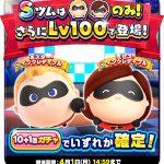 【ツムツムランド】第8回ツムツムグランプリ最強Sツム「レベル100」入手方法