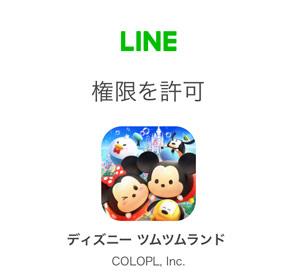 【ツムツムランド】LINEの友だち初招待キャンペーンの登録方法