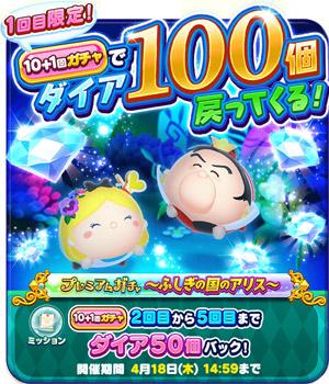 【ツムツムランド】10+1回ガチャでダイア100個バック!実質ダイア150個でガチャを引く方法