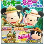 【ツムツムランド】ガチャイベント!探検家衣装「ミッキーとミニー」最強Sツムを当てる方法