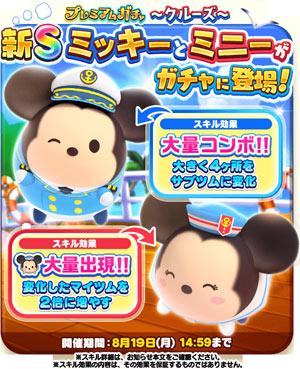 【ツムツムランド】新Sツムガチャ「クルーズ」ガチャで最強Sツム「ミッキーとミニー」入手方法