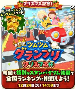 【ツムツムランド】第17回ツムツムグランプリ「クリスマス記念」攻略方法