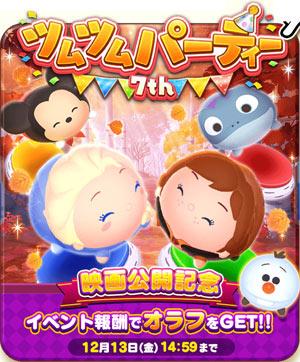 【ツムツムランド】アナと雪の女王2!ツムツムパーティー7thの遊び方や報酬は?