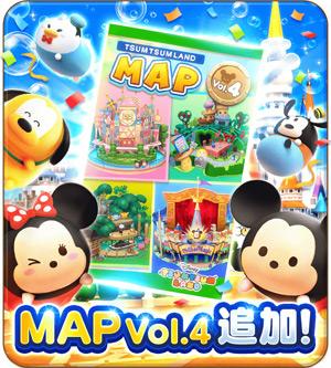 新マップ「MAP Vol.4」アトラクションが新登場!