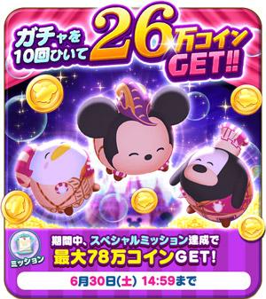 【ツムツムランド】10連ガチャで26万コインもらえる!最大78万コインもらおう!