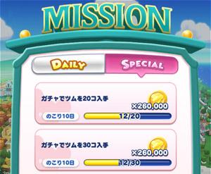 ガチャ10回ごとに26万コインもらえる!イベント詳細
