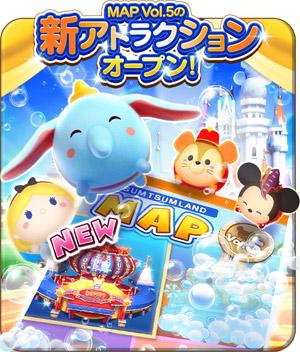 【ツムツムランド】新マップ「MAP Vol.5」アトラクション「空飛ぶダンボ」が登場!