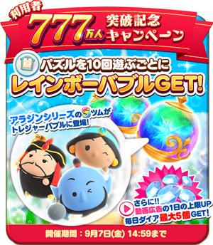 【ツムツムランド】777万人突破記念キャンペーンでレインボーバブルが必ずもらう方法!