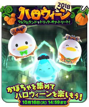 【ツムツムランド】ハロウィーン「トリック オア アート」でかぼちゃをもらってSツム確定バブルをもらう方法!