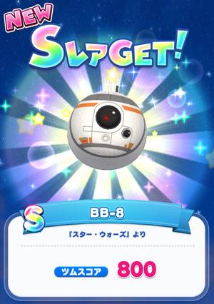 【ツムツムランド】BB-8のスキルと使い方【Sツム最強ランキング】