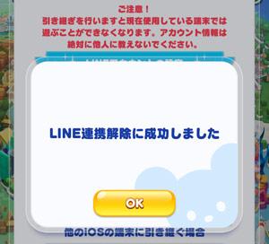 【ツムツムランド】LINE(ライン)の連携を解除する方法!解除方法は簡単!