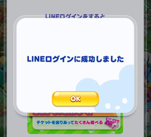 【ツムツムランド】LINEと連携する方法!リアルフレンドを作ろう!
