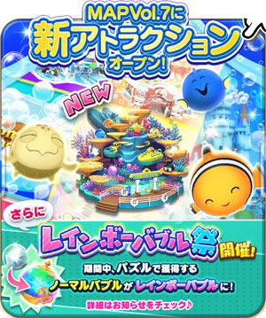 【ツムツムランド】新マップ「MAP Vol.7」アトラクションが新登場!