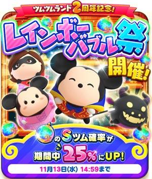 【ツムツムランド】2周年記念!レインボーバブル祭Sツム出現が超高確率で出た結果!!