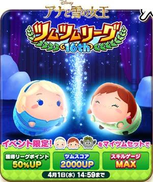 【ツムツムランド】ツムツムリーグ16th「アナと雪の女王」遊び方や攻略法!