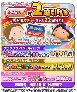 【ツムツムランド】ウェディング「ゴールドとプラチナ」のスペシャルパックが登場!