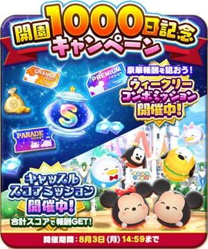 【ツムツムランド】開園1000日記念キャンペーンで全員プレゼント!