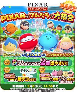 【ツムツムランド】PIXARのツムたちが大集合でSツムをもらう方法