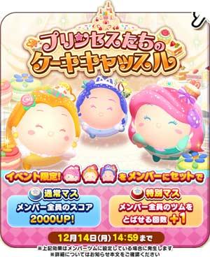 【ツムツムランド】プリンセスたちのケーキキャッスルの遊び方と攻略方法