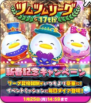 【ツムツムランド】ツムツムリーグ17th「新春記念キャンペーン」遊び方や攻略法!