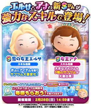 【ツムツムランド】新Sツムガチャ「アナと雪の女王2」高確率で当てる方法